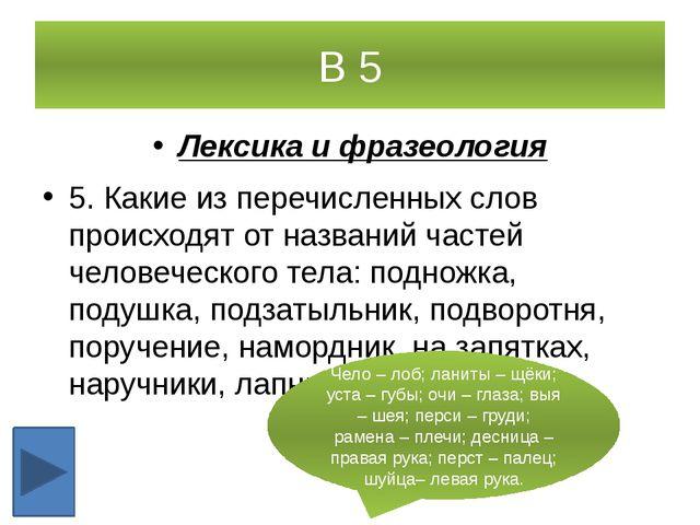 Г 5 Морфология и синтаксис 5. Какие из приведённых глаголов можно использоват...