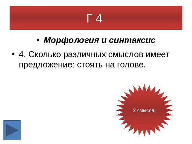 «Лексика» Синонимы (гр. synonymos)– слова, ….. Синонимы (гр. synonymos)– сло...