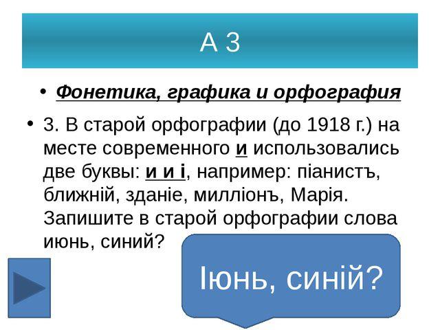 Б 2 Морфемика и словообразование 2. Отметьте из приведенных ниже слов слова с...
