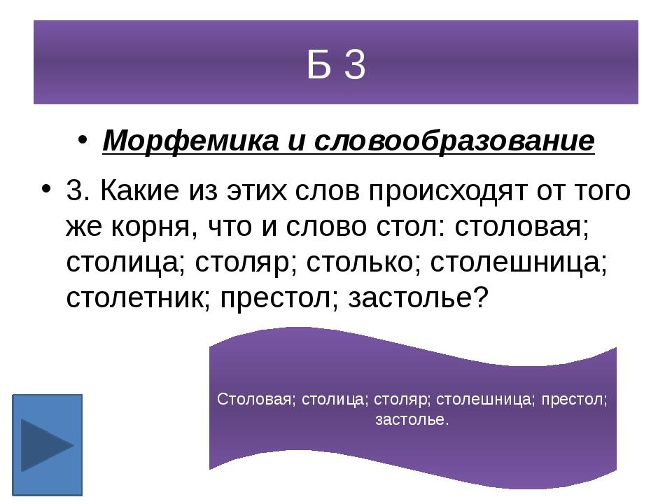 В 3 Лексика и фразеология 3. От каких слов произошло русское слово «спасибо»?...