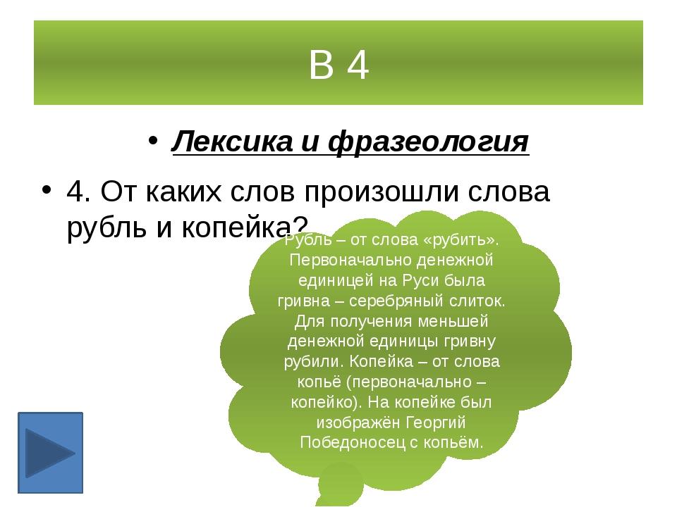Г 4 Морфология и синтаксис 4. Сколько различных смыслов имеет предложение: ст...