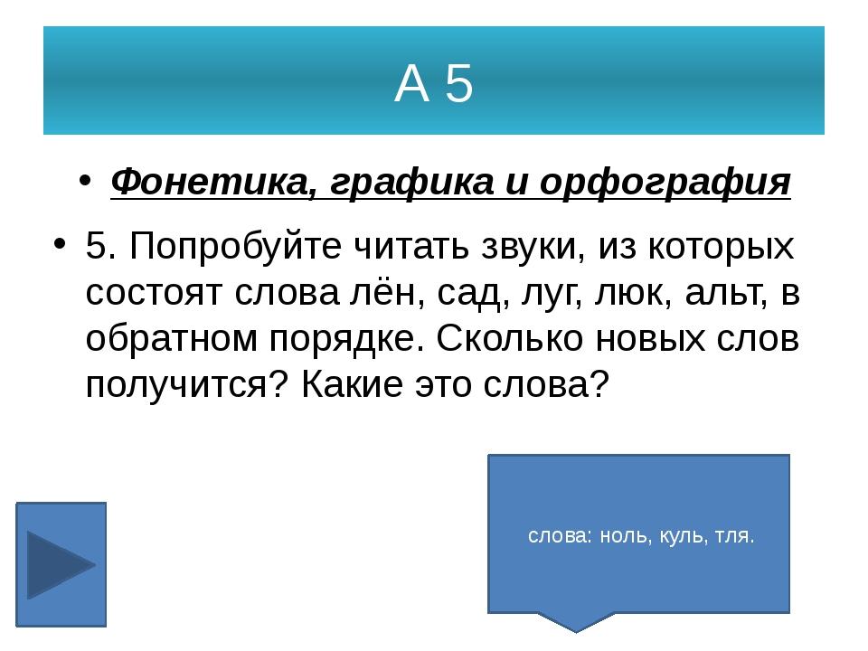 Б 5 Морфемика и словообразование 5. Сколько в данном списке слов с суффиксом...