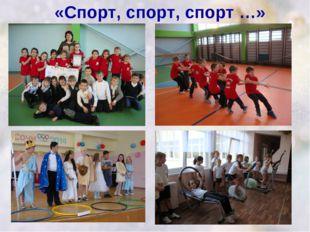 «Спорт, спорт, спорт …»