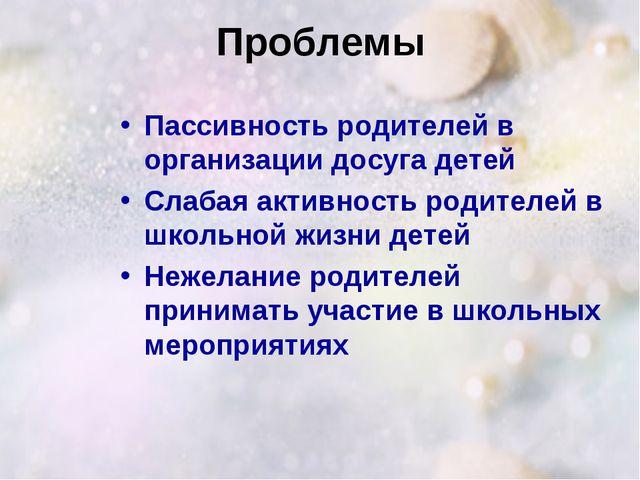 Проблемы Пассивность родителей в организации досуга детей Слабая активность р...