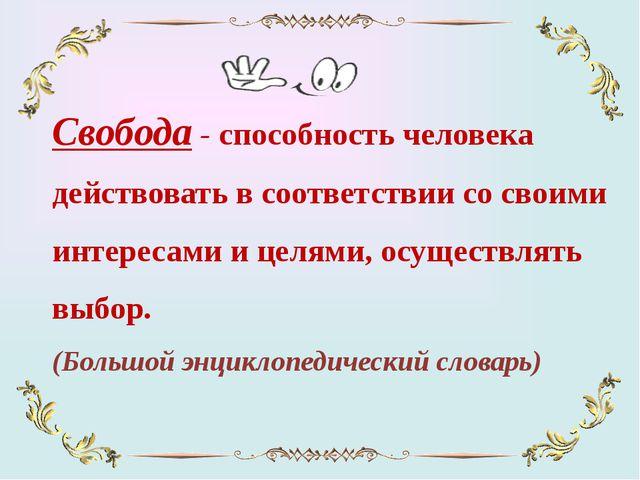Свобода- способность человека действовать в соответствии со своими интересам...