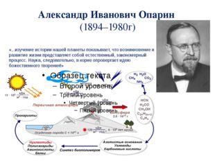 Александр Иванович Опарин (1894–1980г) «...изучение истории нашей планеты пок