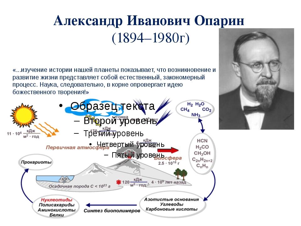 Александр Иванович Опарин (1894–1980г) «...изучение истории нашей планеты пок...