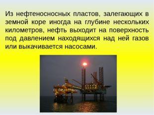 Из нефтеносносных пластов, залегающих в земной коре иногда на глубине несколь