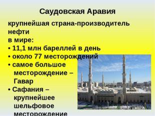 крупнейшая страна-производитель нефти в мире: • 11,1 млн бареллей в день • ок