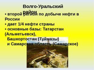 • второй регион по добыче нефти в России • дает 1/4 нефти страны • основные б