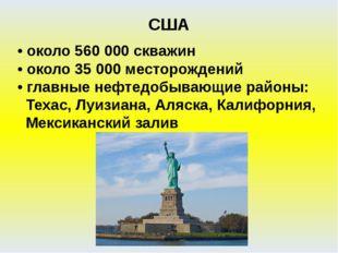 • около 560 000 скважин • около 35 000 месторождений • главные нефтедобывающи