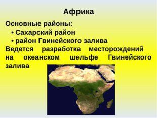 Основные районы: • Сахарский район • район Гвинейского залива Ведется разрабо