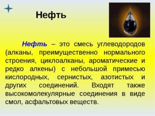 Нефть Нефть – это смесь углеводородов (алканы, преимущественно нормального ст