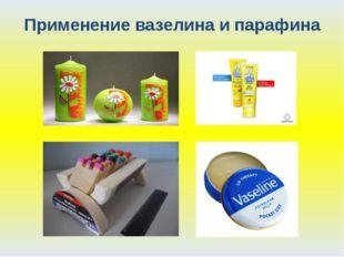 Применение вазелина и парафина