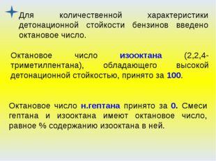 Для количественной характеристики детонационной стойкости бензинов введено о