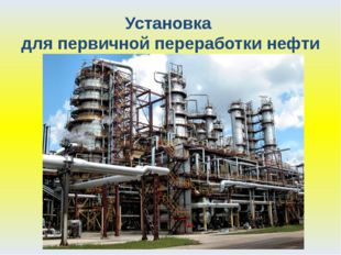 Установка для первичной переработки нефти
