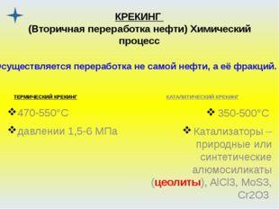 КРЕКИНГ (Вторичная переработка нефти) Химический процесс ТЕРМИЧЕСКИЙ КРЕКИНГ