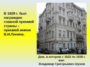 В 1929 г. был награжден главной премией страны – премией имени В.И.Ленина. До