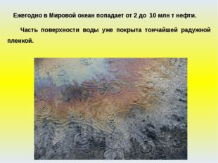 Ежегодно в Мировой океан попадает от 2 до 10 млн т нефти. Часть поверхности