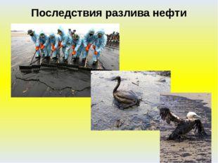 Последствия разлива нефти