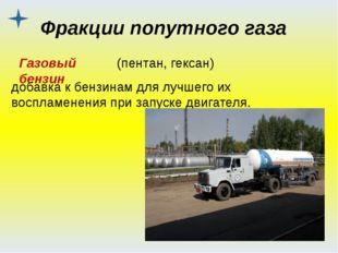 Фракции попутного газа Газовый бензин (пентан, гексан) добавка к бензинам для