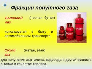 Фракции попутного газа Сухой газ Бытовой газ (пропан, бутан) используется в б