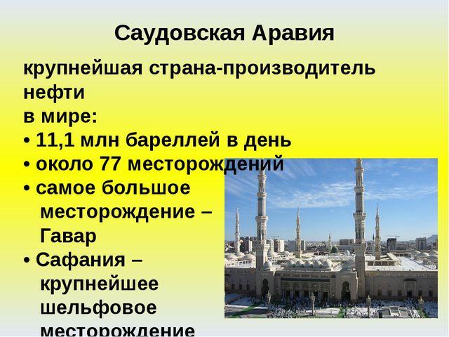 крупнейшая страна-производитель нефти в мире: • 11,1 млн бареллей в день • ок...