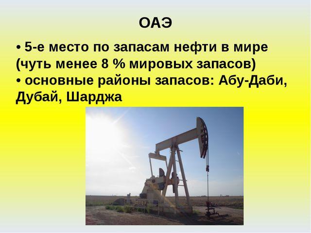 • 5-е место по запасам нефти в мире (чуть менее 8 % мировых запасов) • основн...