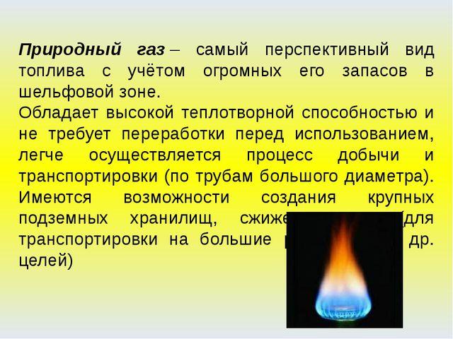 Природный газ– самый перспективный вид топлива с учётом огромных его запасов...