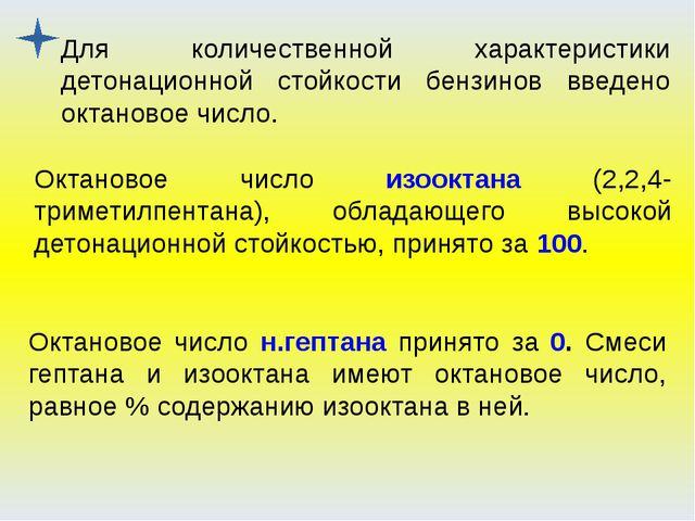 Для количественной характеристики детонационной стойкости бензинов введено о...