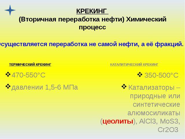 КРЕКИНГ (Вторичная переработка нефти) Химический процесс ТЕРМИЧЕСКИЙ КРЕКИНГ...