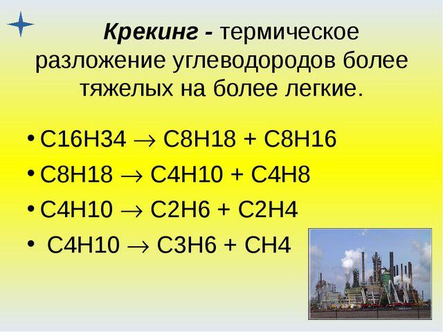 Крекинг - термическое разложение углеводородов более тяжелых на более легкие...