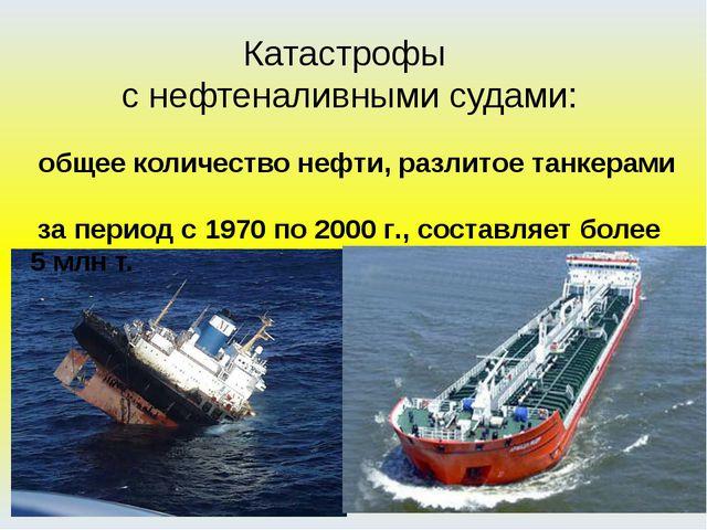 Катастрофы с нефтеналивными судами: общее количество нефти, разлитое танкерам...