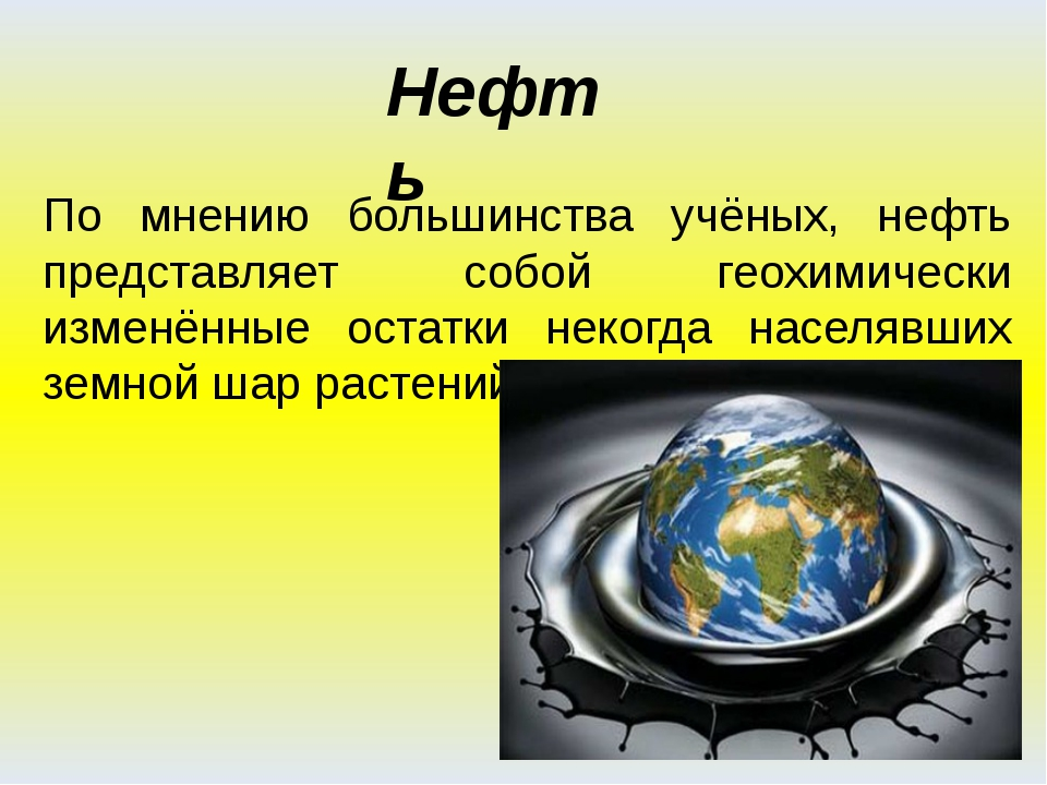 По мнению большинства учёных, нефть представляет собой геохимически изменённы...
