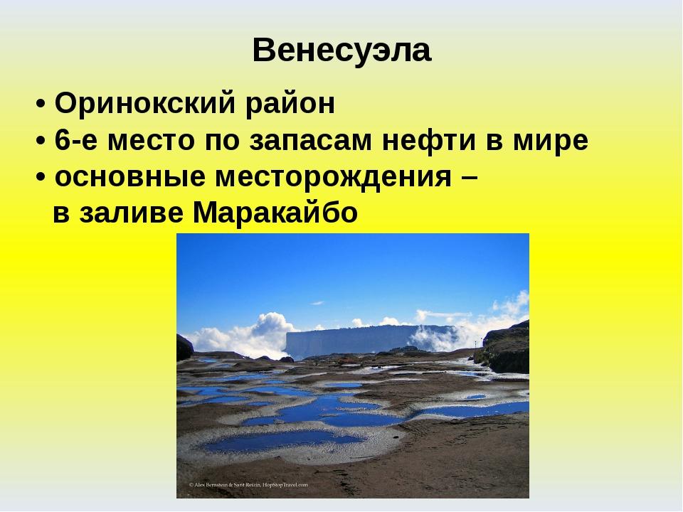 • Оринокский район • 6-е место по запасам нефти в мире • основные месторожден...