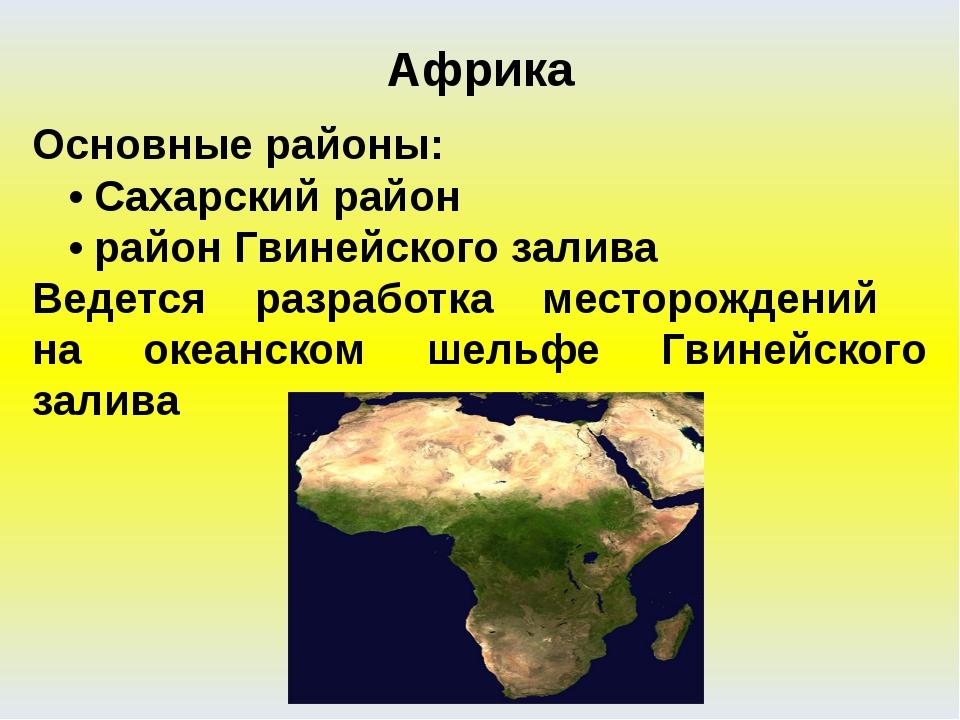 Основные районы: • Сахарский район • район Гвинейского залива Ведется разрабо...