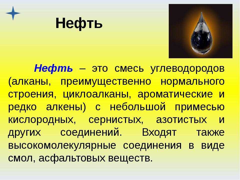 Нефть Нефть – это смесь углеводородов (алканы, преимущественно нормального ст...