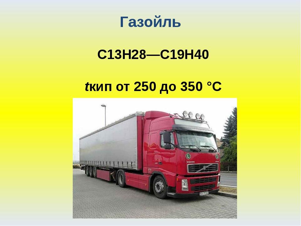Газойль С13Н28—С19Н40 tкип от 250 до 350 °С