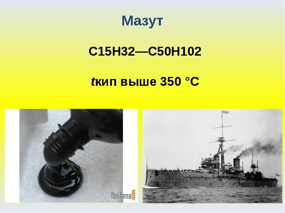 Мазут С15Н32—С50Н102 tкип выше 350 °С
