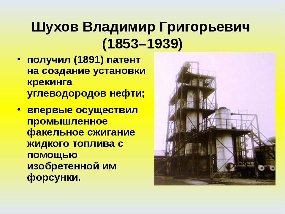 получил (1891) патент на создание установки крекинга углеводородов нефти; впе...