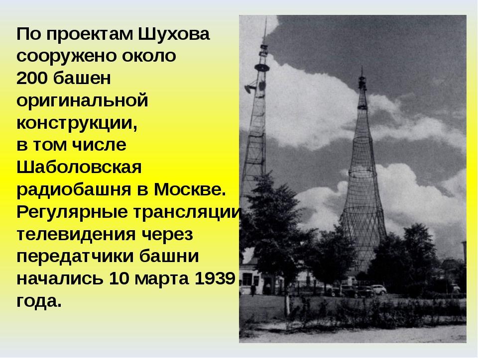 По проектам Шухова сооружено около 200 башен оригинальной конструкции, в том...