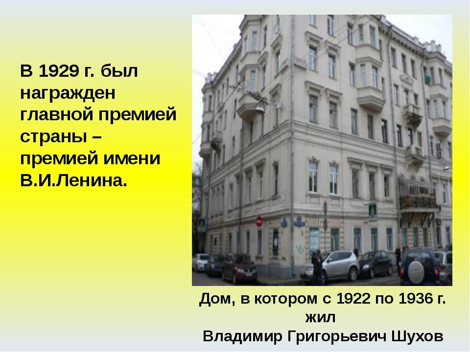 В 1929 г. был награжден главной премией страны – премией имени В.И.Ленина. До...