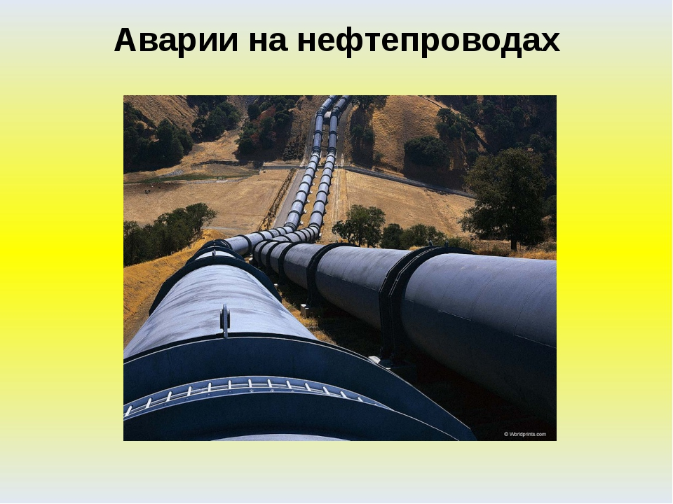 Аварии на нефтепроводах