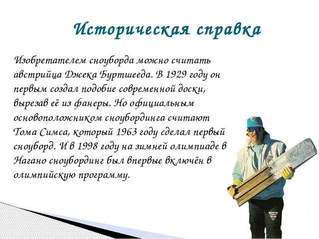 Изобретателем сноуборда можно считать австрийца Джека Буртшееда. В 1929 году...