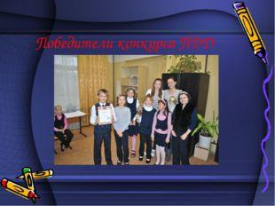 Победители конкурса ПДД