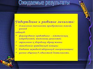 Утверждение и развитие личности: Осмысление значимости приобретения знаний,