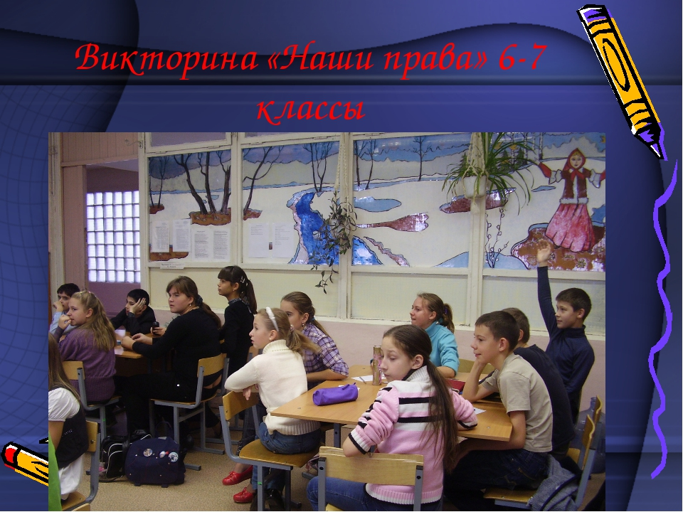Викторина «Наши права» 6-7 классы