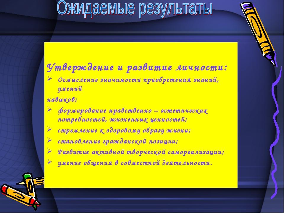 Утверждение и развитие личности: Осмысление значимости приобретения знаний,...