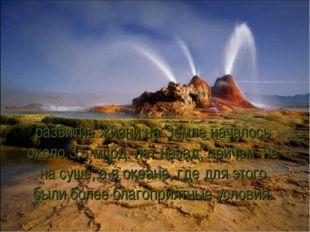 развитие жизни на Земле началось около 3,5 млрд. лет назад, причем не на суше