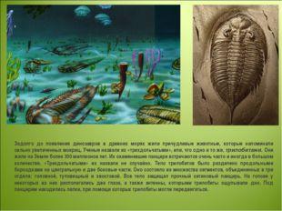 Задолго до появления динозавров в древних морях жили причудливые животные, ко